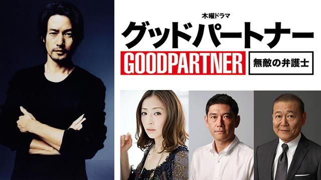 【動画】グッドパートナー 無敵の弁護士